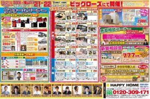 2016-5月住宅博 裏