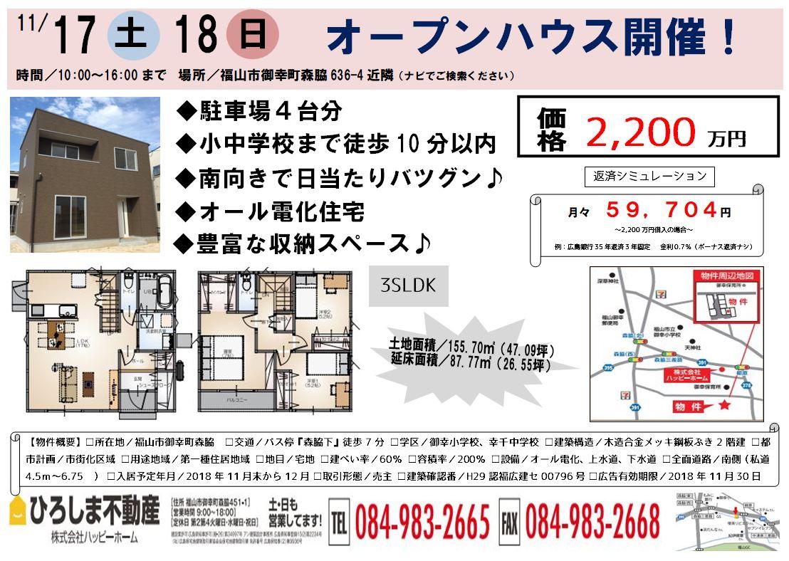 建売オープンハウス