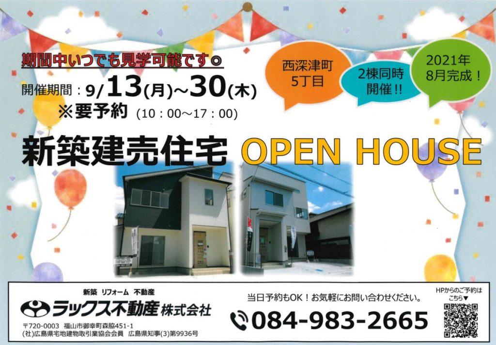 ☆福山市西深津町新築建売☆2棟同時オープンハウス開催中!!☆