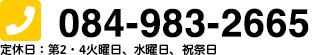 084-983-2665