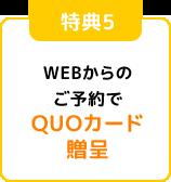 ウェブからのご予約でQUOカード贈呈