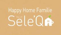 広島・福山・尾道・府中でセミオーダー新築を建てるならSele'Q(セレック)